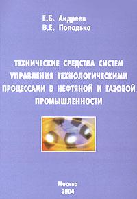 Технические средства систем управления технологическими процессами в нефтяной и газовой промышленности