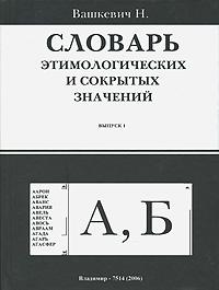 Словарь этимологических и сокрытых значений. Выпуск 1. А, Б