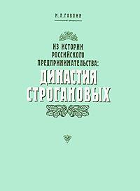 Из истории российского предпринимательства. Династия Строгановых
