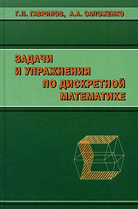 Задачи и упражнения по дискретной математике
