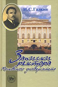 Записки ректора Московского университета