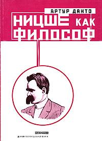 Ницше как философ