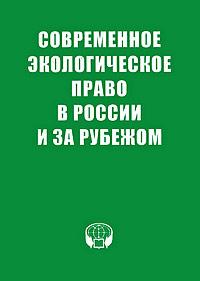 Современное экологическое право в России и за рубежом в в дорошков состояние современного правосудия