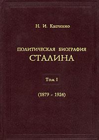 Политическая биография Сталина. Том 1. 1879-1924