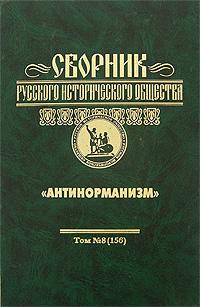 Zakazat.ru Сборник Русского исторического общества. Том 8 (156). Антинорманизм.