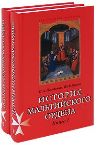 История Мальтийского ордена (комплект из 2 книг)