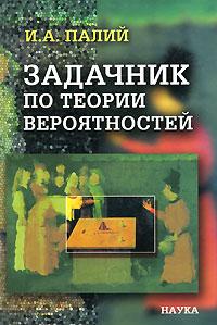 И. А. Палий Задачник по теории вероятностей