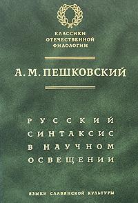 Русский синтаксис в научном освещении