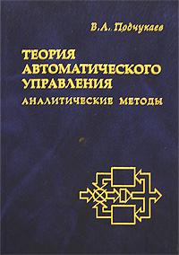 Теория автоматического управления (аналитические методы)