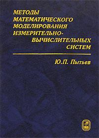 Методы математического моделирования измерительно-вычислительных систем