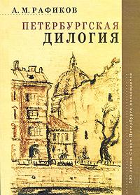 Петербургская дилогия ( 5-89329-631-1 )