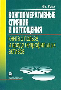 Конгломеративные слияния и поглощения. Книга о пользе и вреде непрофильных активов
