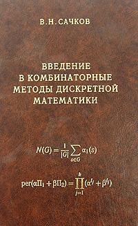 Введение в комбинаторные методы дискретной математики