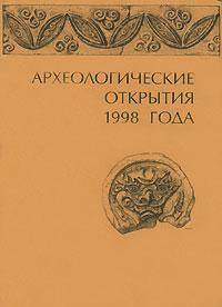Археологические открытия 1998 года