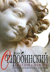 Поэзия и знание. История литературы и культуры. В 2 томах. Том 1