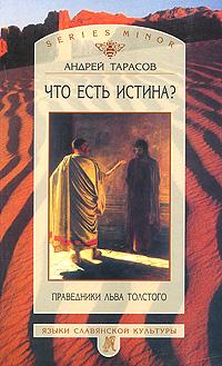 Что есть истина? Праведники Льва Толстого