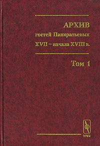 Архив гостей Панкратьевых XVII - начала XVIII в. Том 1