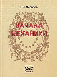 В. И. Яковлев Начала механики