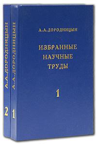 А. А. Дородницын. Избранные научные труды (комплект из 2 книг)