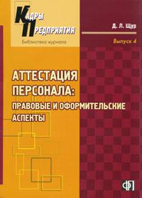 Аттестация персонала. Правовые и альтернативные аспекты. Выпуск 4