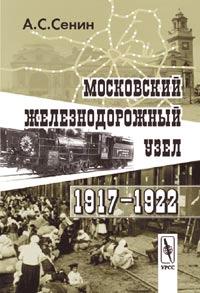 Московский железнодорожный узел. 1917–1922