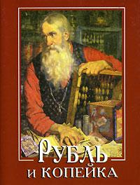 Рубль и копейка (миниатюрное издание)