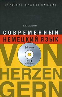 Современный немецкий язык. Курс для продолжающих / Von Herzen gern (+ CD) ( 5-17-040735-1, 5-271-15366-5 )