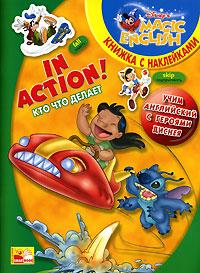 In action! / Кто что делает. Учим английский с героями Диснея. Книжка c наклейками