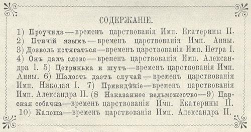 А. Шардин. Исторические рассказы