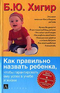 Как правильно назвать ребенка, чтобы гарантировать ему успех в учебе и жизни