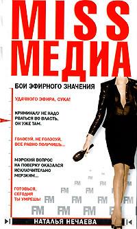 Miss Медиа. Бои эфирного значения