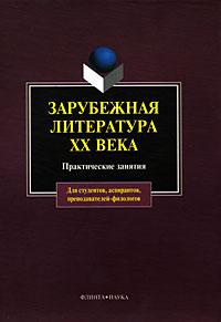 Зарубежная литература XX века. Практические занятия