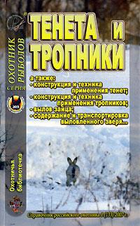 Охотничья библиотечка, №1, 2007. Тенета и тропники
