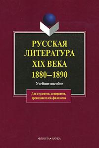 Русская литература XIX века. 1880-1890