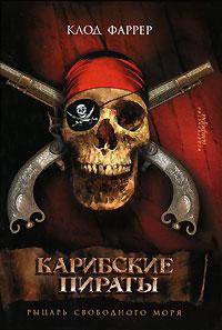 Карибские пираты. Рыцарь свободного моря12296407Вновь полощется на ветру Веселый Роджер - это значит, что благородных пиратов ждут новые захватывающие приключения на волнах опасного и манящего Карибского моря. Классический авантюрный роман французского писателя Клода Фаррера возвращает нас к тем временам, когда соленый морской воздух был полон пряного аромата приключений, а честь и отвага ценились превыше всего.