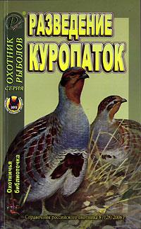 Охотничья библиотечка, № 8, 2006. Разведение куропаток