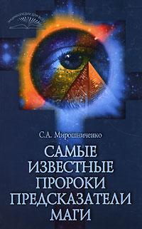 Самые известные пророки, предсказатели, маги