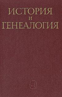 История и генеалогия