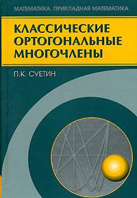 Классические ортогональные многочлены
