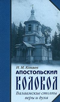 Апостольский колокол