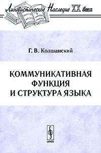 Коммуникативная функция и структура языка