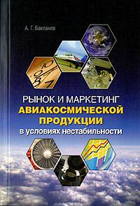 Рынок и маркетинг авиакосмической продукции в условиях нестабильности