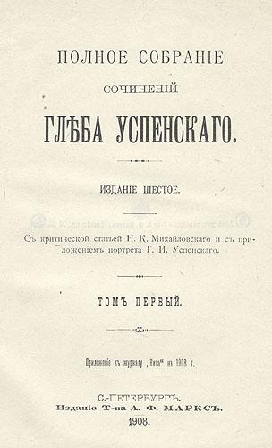 Глеб Успенский. Полное собрание сочинений в 6 томах (комплект)
