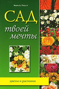 Сад твоей мечты. Цветы и растения