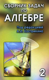 Сборник задач по алгебре. В 2 томах. Том 2
