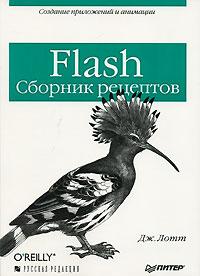 Flash. Сборник рецептов ( 978-5-91180-199-1, 978-5-7502-0302-4, 0596102402 )