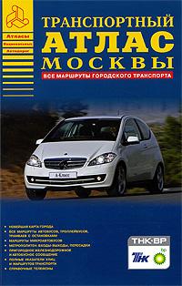 Транспортный атлас Москвы