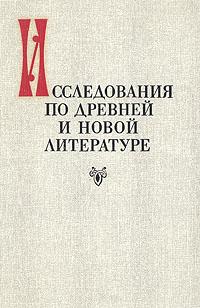 Исследования по древней и новой литературе