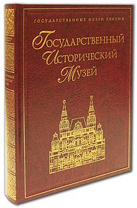 Государственный Исторический музей (подарочное издание)