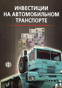 Инвестиции на автомобильном транспорте